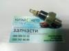 Датчик давления масла Foton 1049 (2,8), Foton 1043 (3,7), FAW 1041